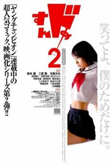 Sundome 2 (2008) ป่วนน้องใหม่จี๊ดใจได้อีก 2 - ดูหนังออนไลน
