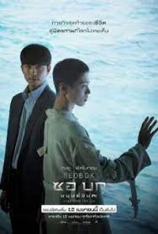 Seobok (2021) ซอบก มนุษย์อมตะ