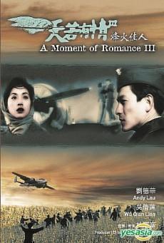 A Moment of Romance 3 ผู้หญิงข้าใครอย่าแตะ - ดูหนังออนไลน