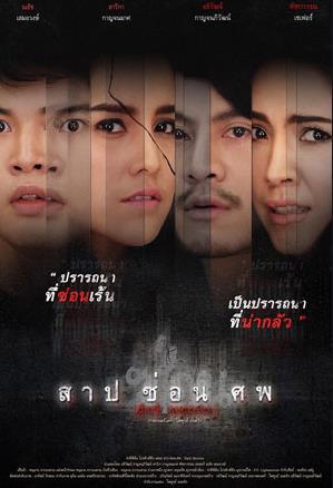 สาป ซ่อน ศพ Dark Secrets (2019)