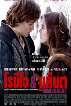 Romeo & Juliet (2013) โรมิโอ & จูเลียต
