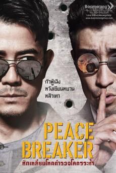 Peace Breaker (2017) หักเหลี่ยมโหดตำรวจโคตรระห่ำ