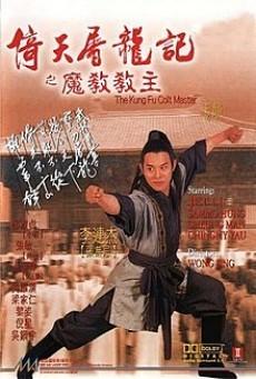 The Kung fu Cult Master ดาบมังกรหยก - ดูหนังออนไลน