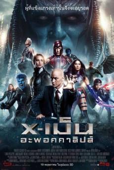 X-Men Apocalypse (2016) เอ็กซ์เม็น อะพอคคาลิปส์ - ดูหนังออนไลน