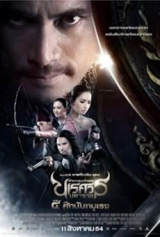 King Naresuan 4 ตำนานสมเด็จพระนเรศวรมหาราช ภาค ๔ ศึกนันทบุเรง - ดูหนังออนไลน