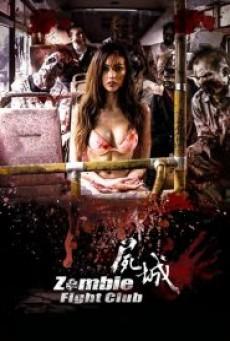 Zombie Fight Club (2014) ซอมบี้ไฟล์ทคลับ ซอมบี้โหด คนโคตรเหี้ยม - ดูหนังออนไลน