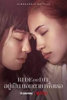Ride or Die อยู่เป็น ยอมตาย เพื่อเธอ