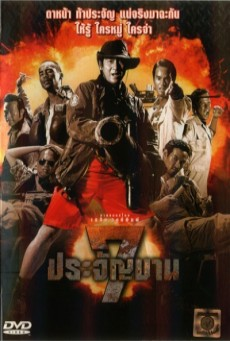 Heavens Seven 7 (2002) ประจัญบาน - ดูหนังออนไลน