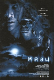 Lhorn (2003) หลอน