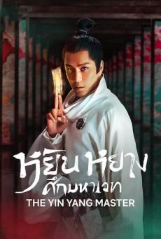 The Yinyang Master (2021) หยิน หยาง ศึกมหาเวท