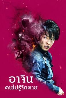 Ajin : Demi-Human (2017) อาจิน ฅนไม่รู้จักตาย - ดูหนังออนไลน