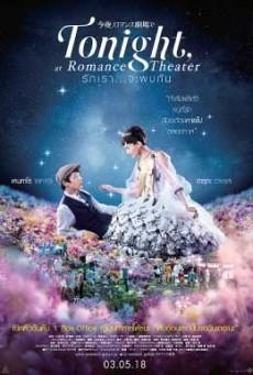 tonight at romance theater ( รักเรา จะพบกัน )