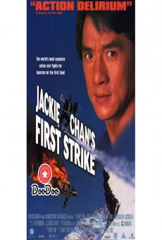 Police Story 4: First Strike (1996) วิ่งสู้ฟัด ภาค 4