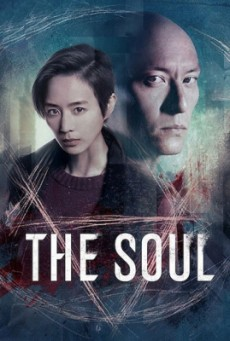 The Soul จิตวิญญาณ