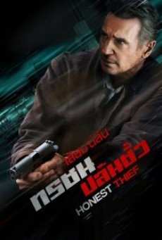 Honest Thief (2020) ทรชนปล้นชั่ว - ดูหนังออนไลน