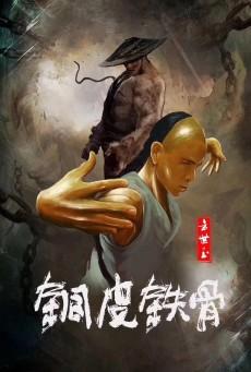 Copper Skin and Iron Bones of Fang Shiyu ฟางซื่ออวี้ ยอดกังฟูกระดูกเหล็ก
