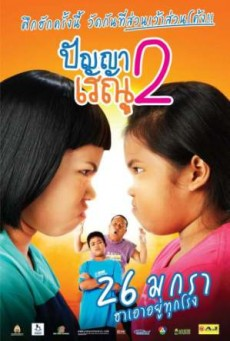 Panya Raenu 2 (2012) ปัญญา เรณู ภาค2 - ดูหนังออนไลน